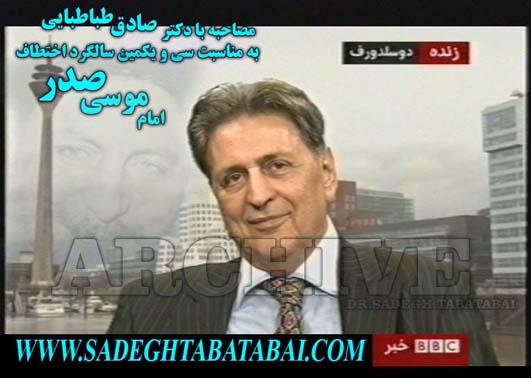 http://sadeghtabatabai.persiangig.com/image/ARCHIVE_PIC_BBC_INTERVIEW_IMAMMUSSASADR.jpg