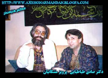 http://sadeghtabatabai.persiangig.com/image/SADEGHTABATABAI_PARVIZMESHKATIAN_ARCHVE3.jpg