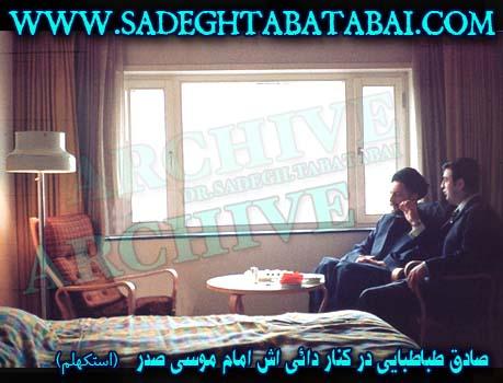 http://sadeghtabatabai.persiangig.com/image/musaa_sadr_sadegh.jpg
